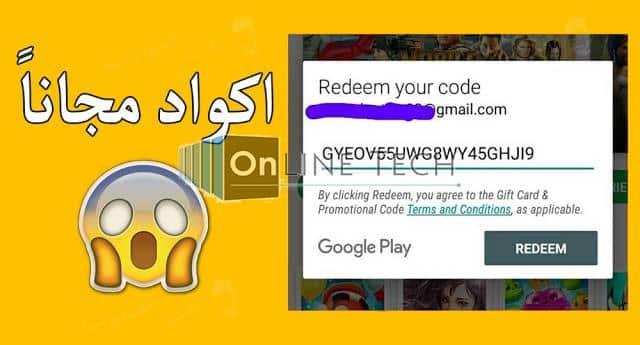 موقع يعطيك بطاقات جوجل بلاي مجانا 20$ في اليوم