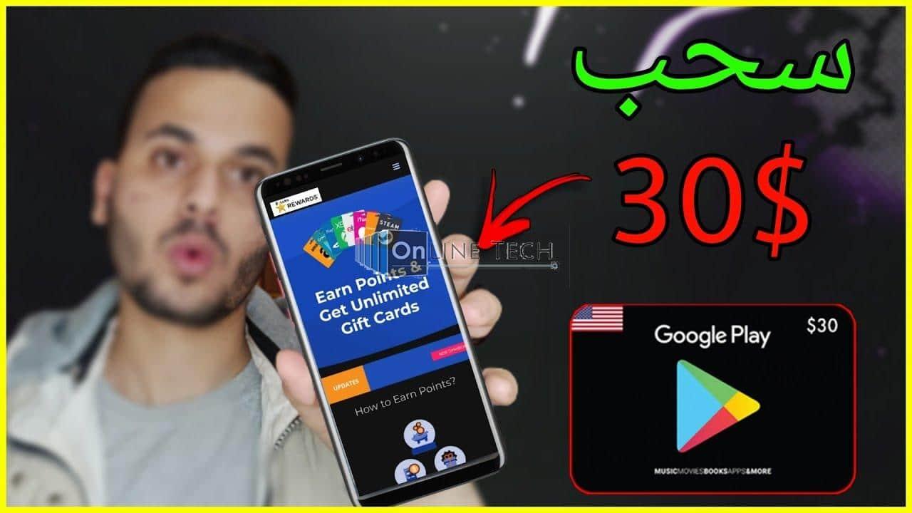 موقع يعطيك شدات ببجي و بطاقات جوجل بلي مجانا و جواهر فري فاير 2021