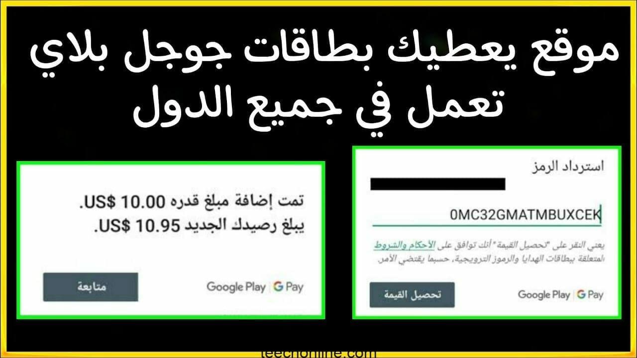 موقع يعطيك بطاقات جوجل بلاي مجانا 10$